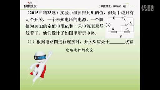 人教版 初三物理:特殊方法测电阻-微课堂