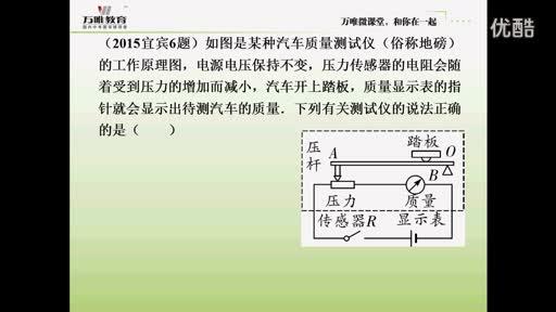 人教版 初三物理:涉及电功率的动态电路分析-微课堂