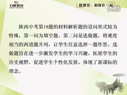 人教版 中考卷子 初三:陜西2015中考黑白卷·思想品德與歷史試卷(白卷)第19題視頻講解-微課堂