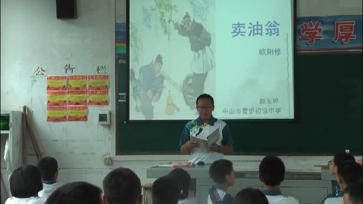 人教版 七年级语文下册:卖油翁-公开课