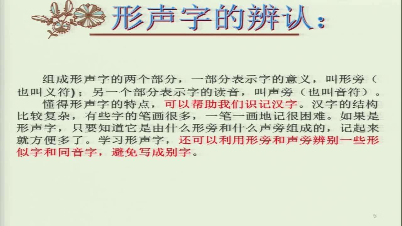 【名师微课】-润物细无声初中语文分层次自主学习微课程七上第六单元基础