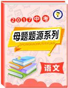 2017年中考语文母题题源系列