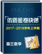2017-2018学年上学期高三数学优质金卷快递