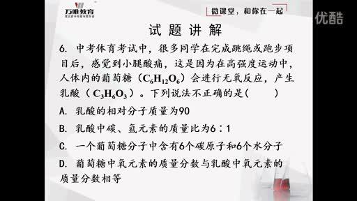 人教版 初三化学:预测卷山西化学1卷6题 化学式的意义-微课堂