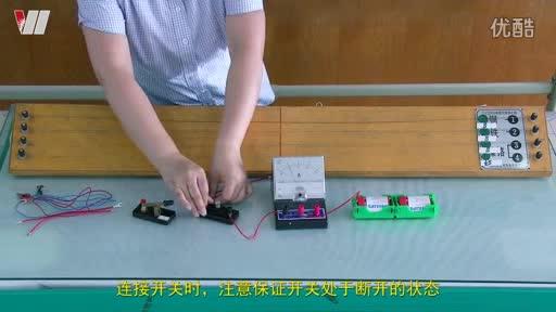 人教版 九年级物理 电学实验九. 探究影响导体电阻大小的因素-实验演示