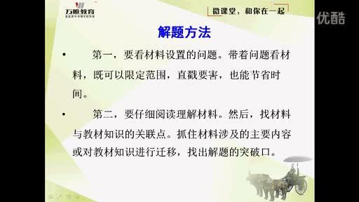 人教版 初三歷史:安徽2015中考黑白卷·歷史(黑卷)16題視頻講解_文字型材料解析題-微課堂