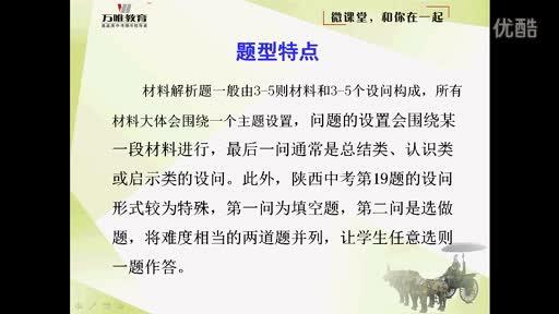人教版 初三歷史:陜西2015中考黑白卷·歷史(黑卷)第19題視頻講解_材料解析題-微課堂