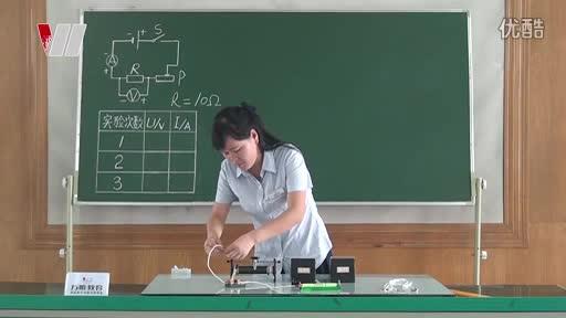 人教版 九年级物理 电学实验10. 探究电流与电压的关系-实验演示