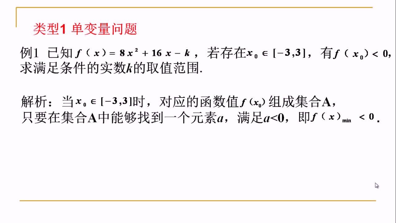 【名师微课】高三数学重难点名师点金:函数问题(5)
