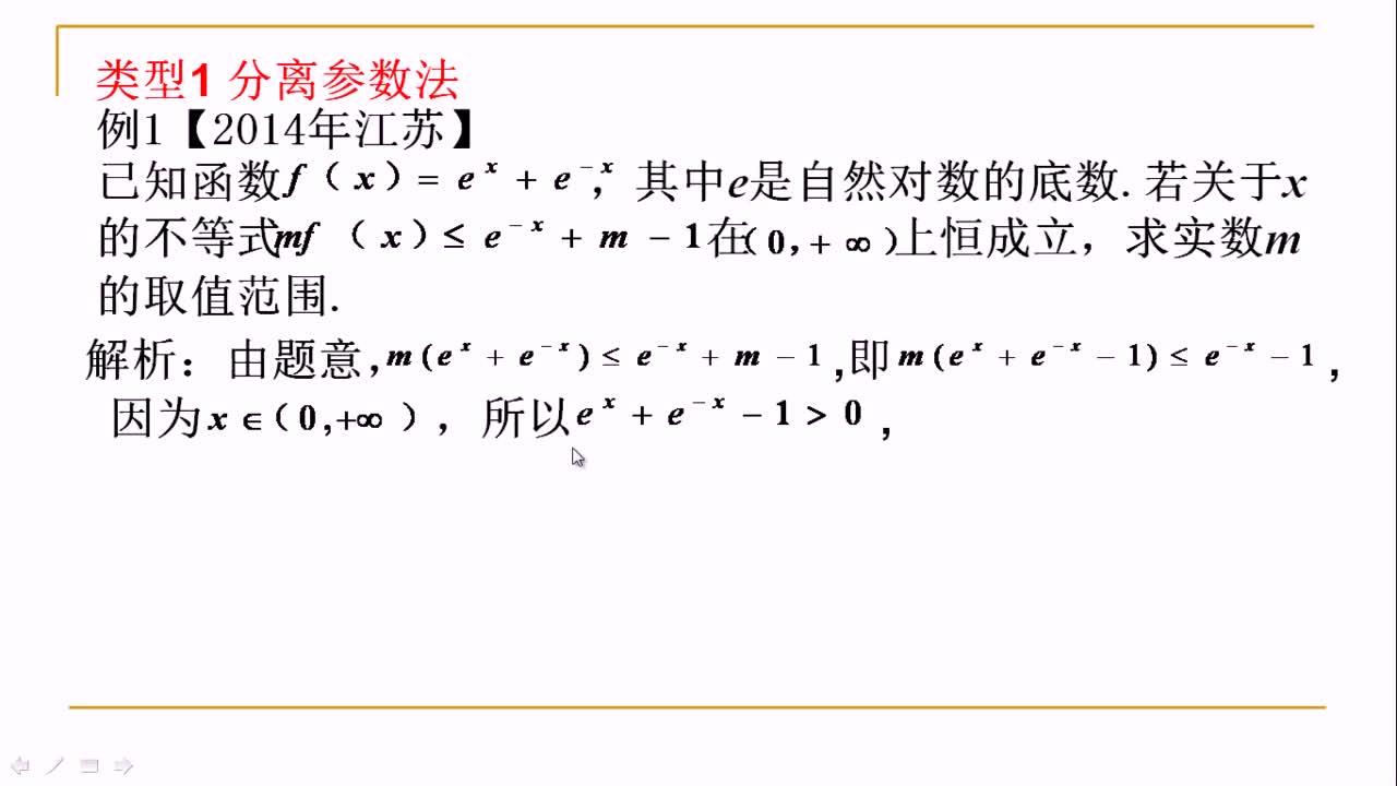 【名师微课】高三数学重难点名师点金:函数问题(4)