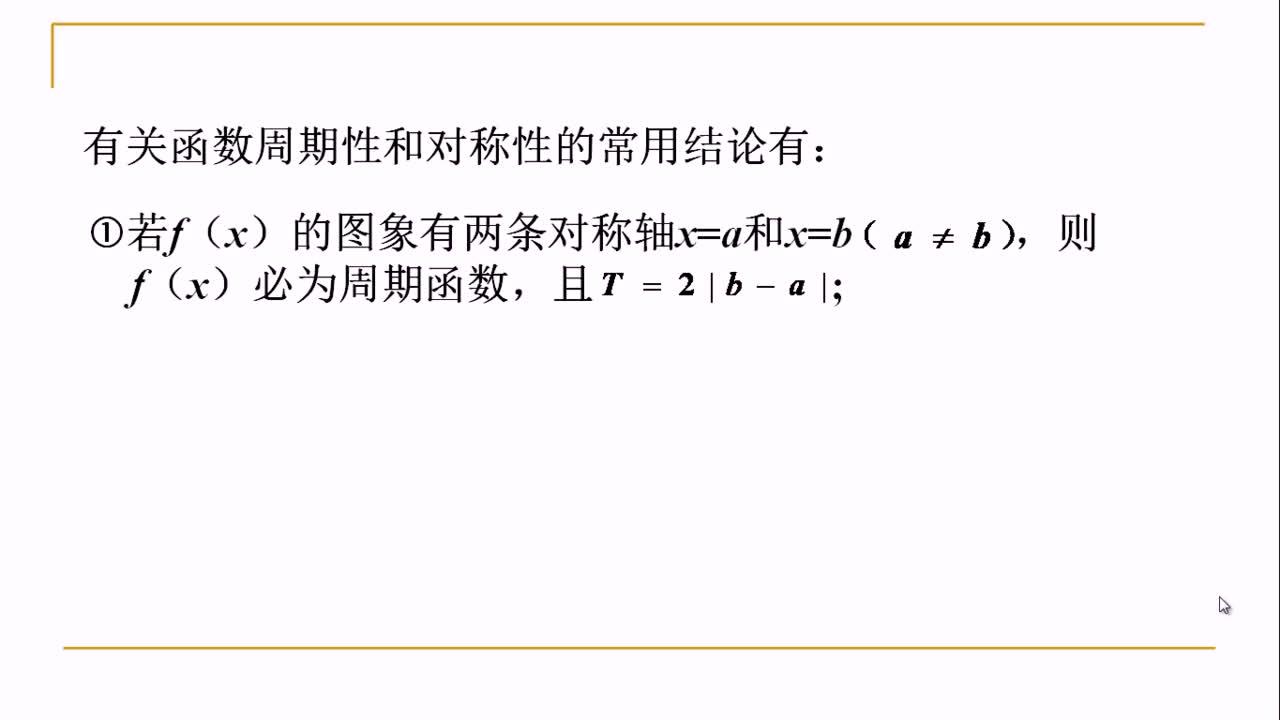 【名师微课】高三数学重难点名师点金:函数问题(3)