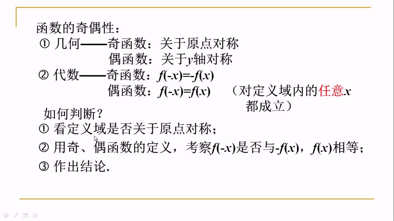 【名师微课】高三数学重难点名师点金:函数问题(2)