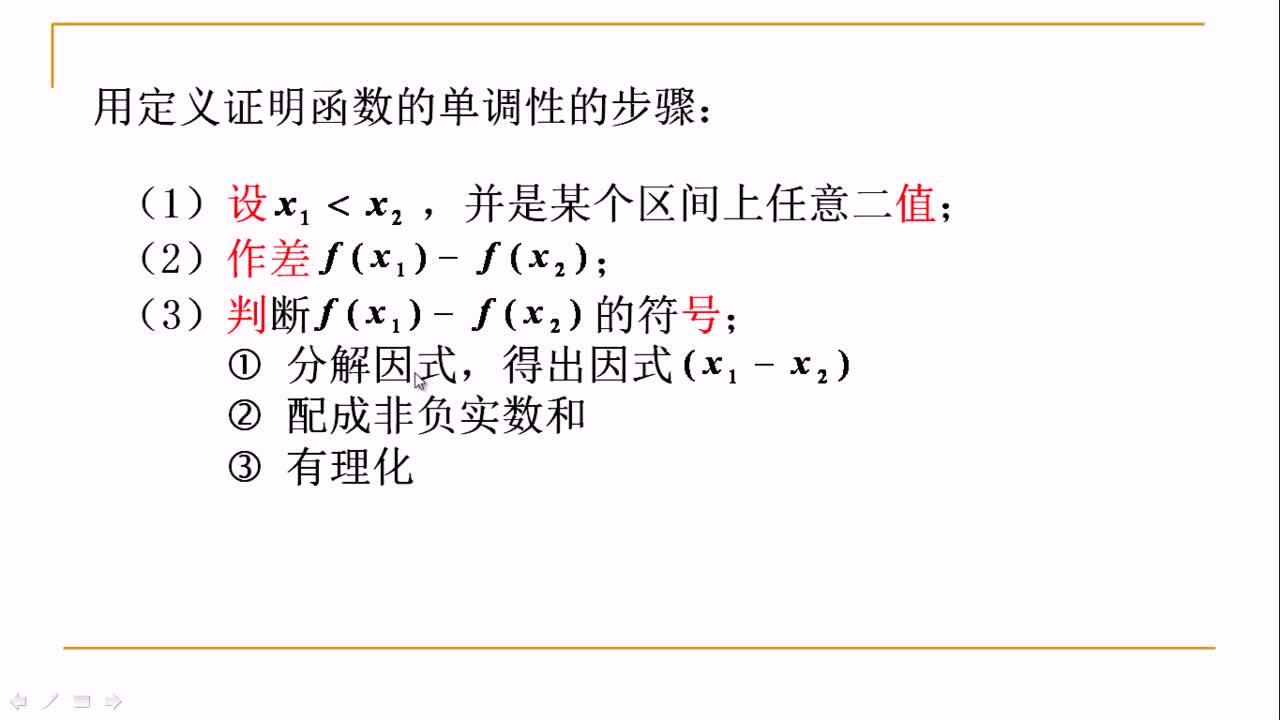 【名师微课】高三数学重难点名师点金:函数问题(1)