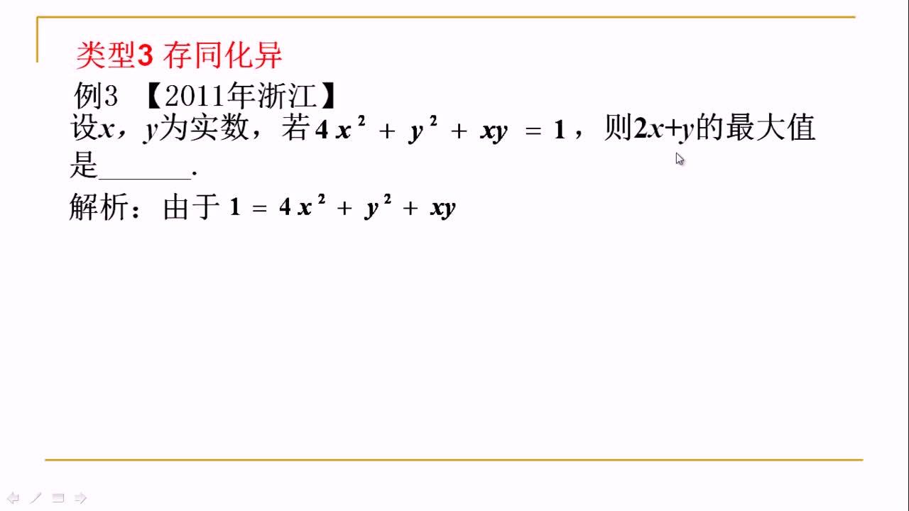 【名师微课】高三数学重难点名师点金:不等式问题(3)