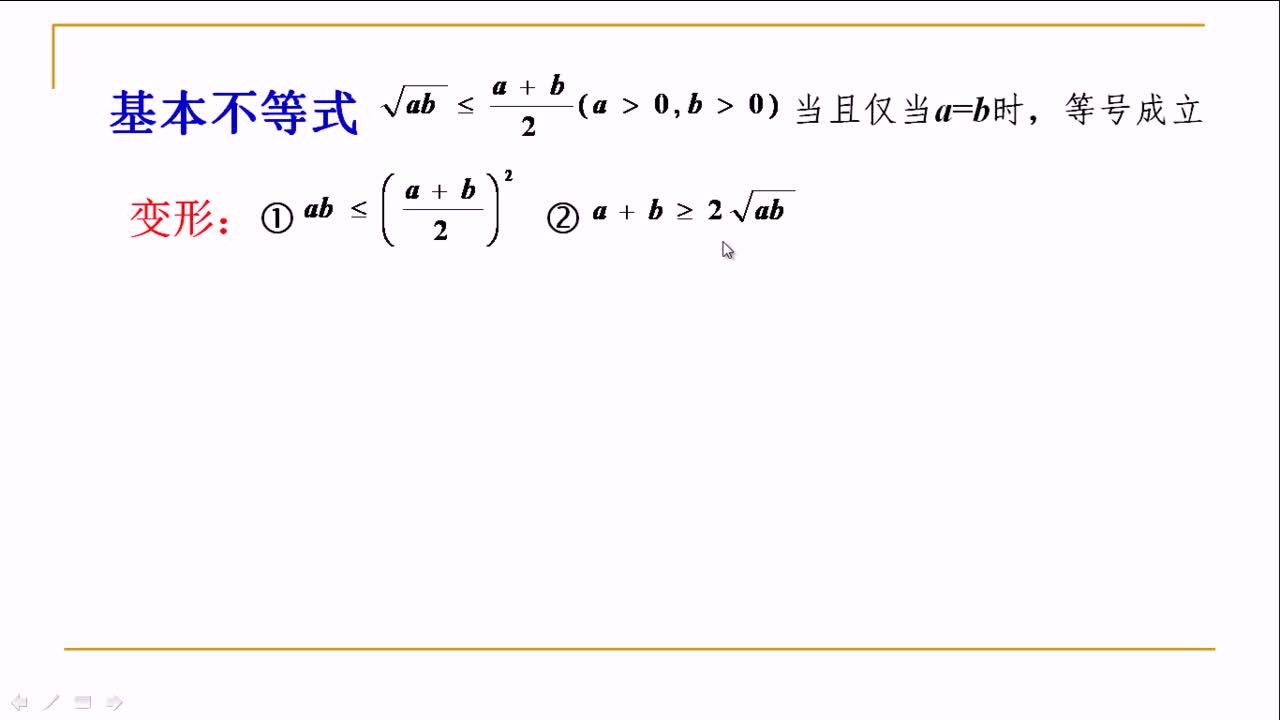 【名师微课】高三数学重难点名师点金:不等式问题(2)