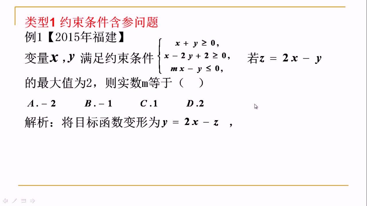 【名师微课】高三数学重难点名师点金:不等式问题(1)