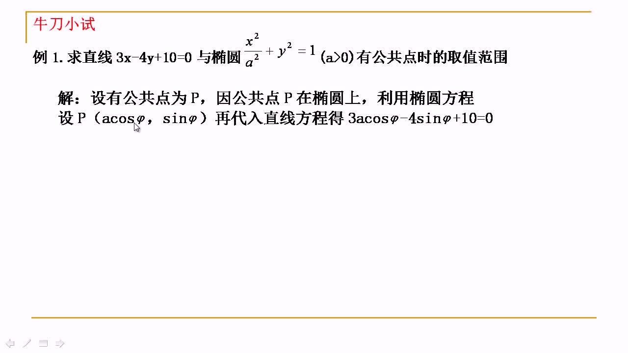 【名师微课】高三数学重难点名师点金:圆锥曲线中的问题(9)