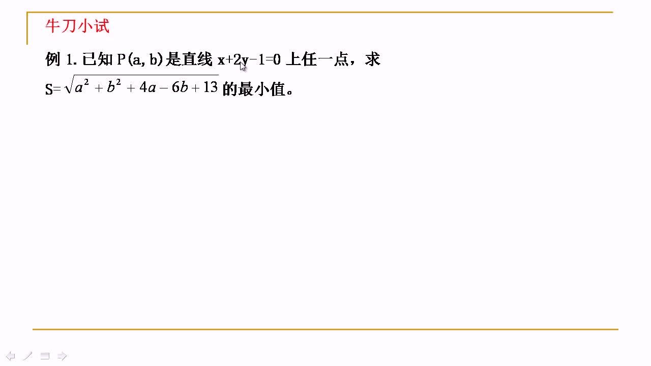 【名师微课】高三数学重难点名师点金:圆锥曲线中的问题(7)