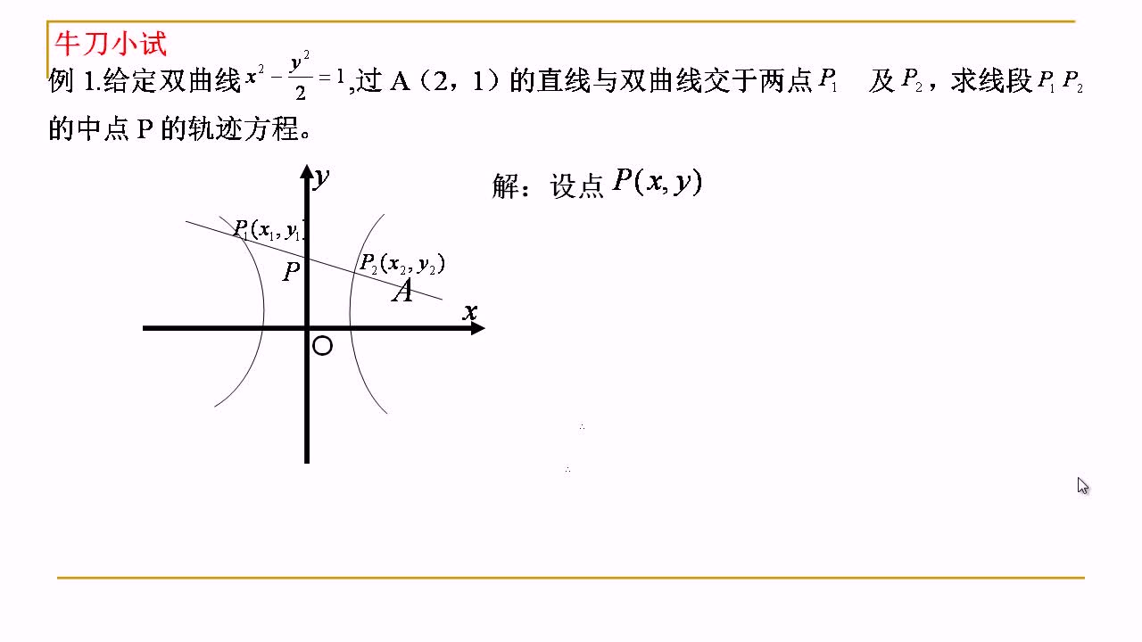 【名师微课】高三数学重难点名师点金:圆锥曲线中的问题(5)