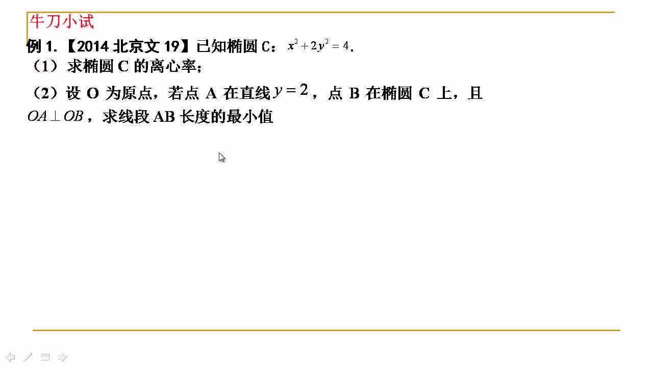 【名师微课】高三数学重难点名师点金:圆锥曲线中的问题(4)