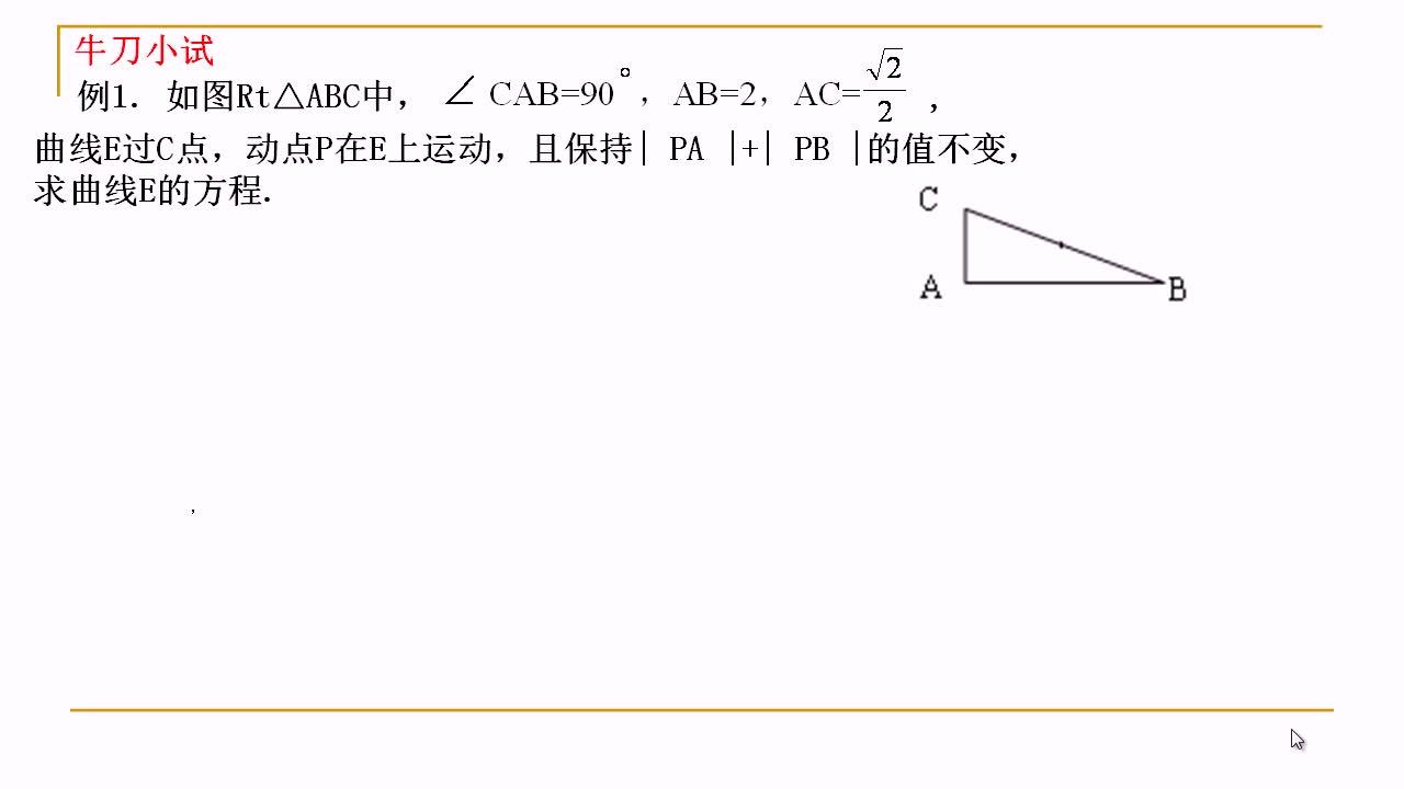 【名师微课】高三数学重难点名师点金:圆锥曲线中的问题(2)