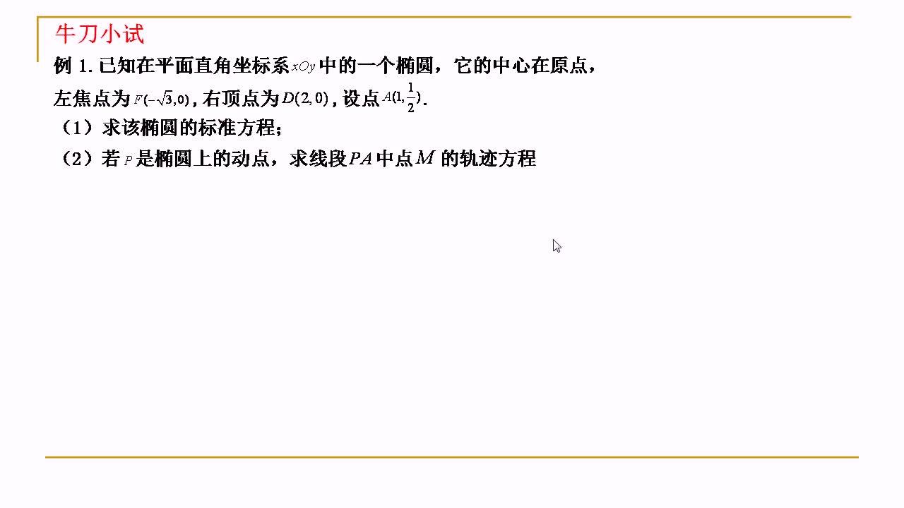 【名师微课】高三数学重难点名师点金:圆锥曲线中的问题(1)
