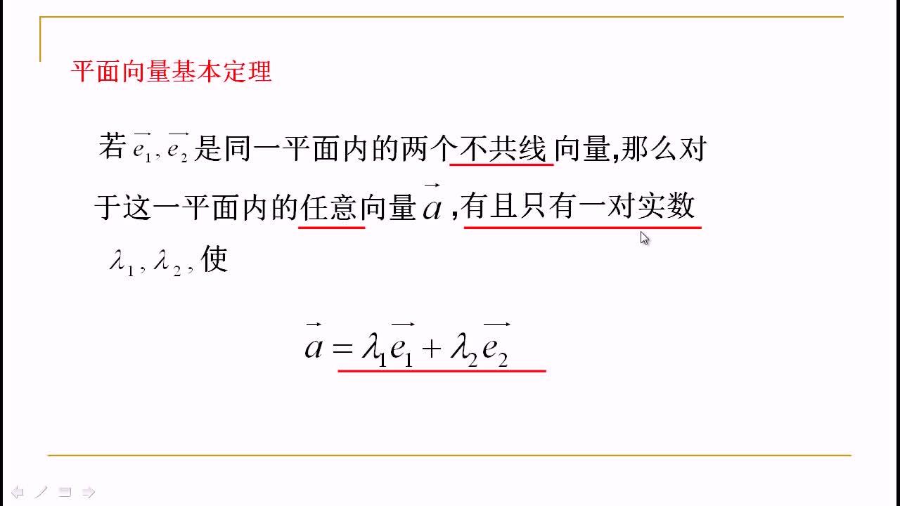 【名师微课】高三数学重难点名师点金:向量问题(2)