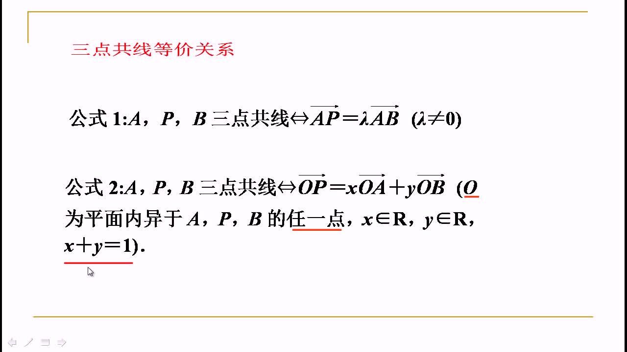 【名师微课】高三数学重难点名师点金:向量问题(1)