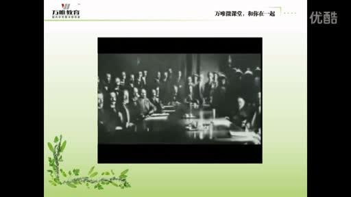 人教版 八年级 历史—《辛丑条约》-微课堂