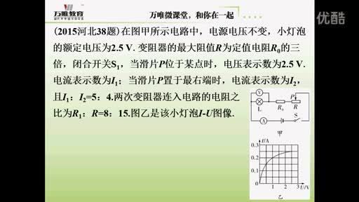人教版 初三 物理—电学综合计算题(一)_-微课堂