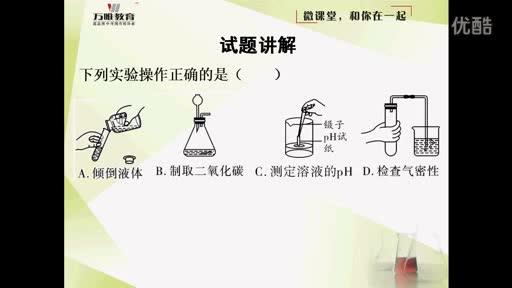人教版 初三试题:2015山西中考定心卷·理科综合第3题视频讲解-微课堂
