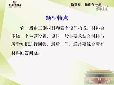 人教版 初三试题:河北2015中考黑白卷·文科综合(黑卷)30题视频讲解-微课堂