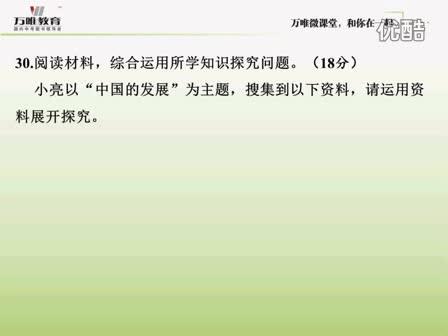 人教版 初三试题:2015河北中考文科综合第30题-微课堂