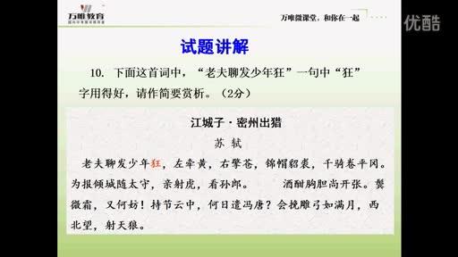 人教版 高三语文—古诗词鉴赏·炼字-微课堂
