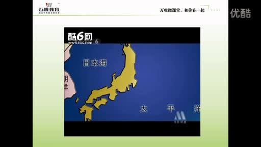 人教版 九年级 历史—日本明治维新的原因及影响-微课堂