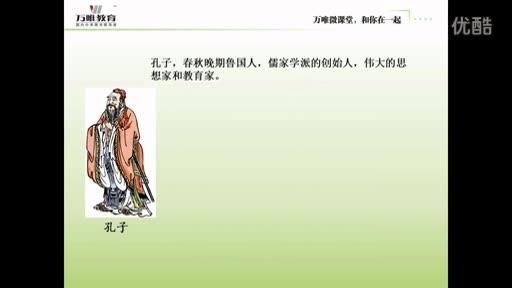 人教版 高二历史—儒家思想的发展-微课堂