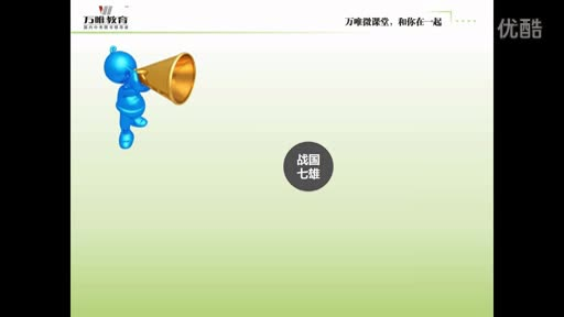 人教版 七年级历史—围魏救赵-微课堂