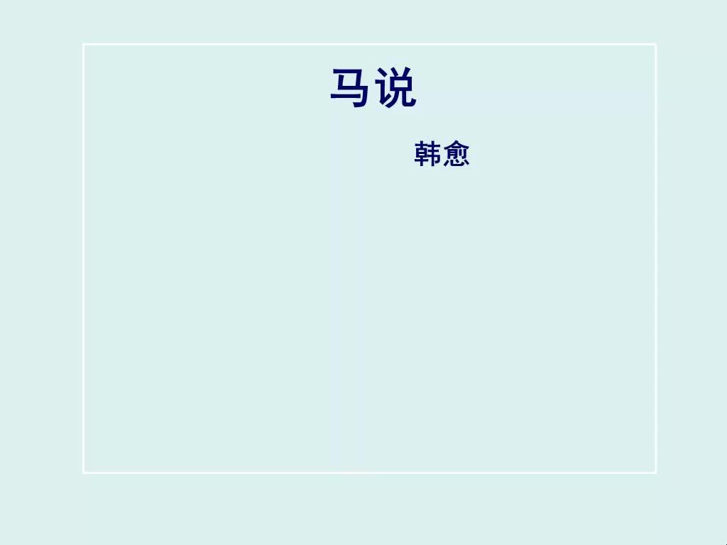 """人教版 八年级语文下册 第五单元 第23课:细品《马说》文中五个""""也""""-微课堂"""