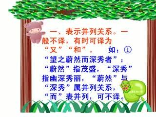 """人教版 八年级语文下册 第六单元 第28课《醉翁亭记》中""""而""""字的用法-微课堂"""