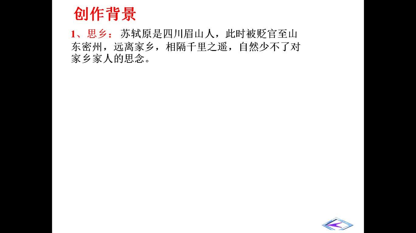 人教版 八年级语文下册 第五单元 第25课《水调歌头》胡仔-微课堂