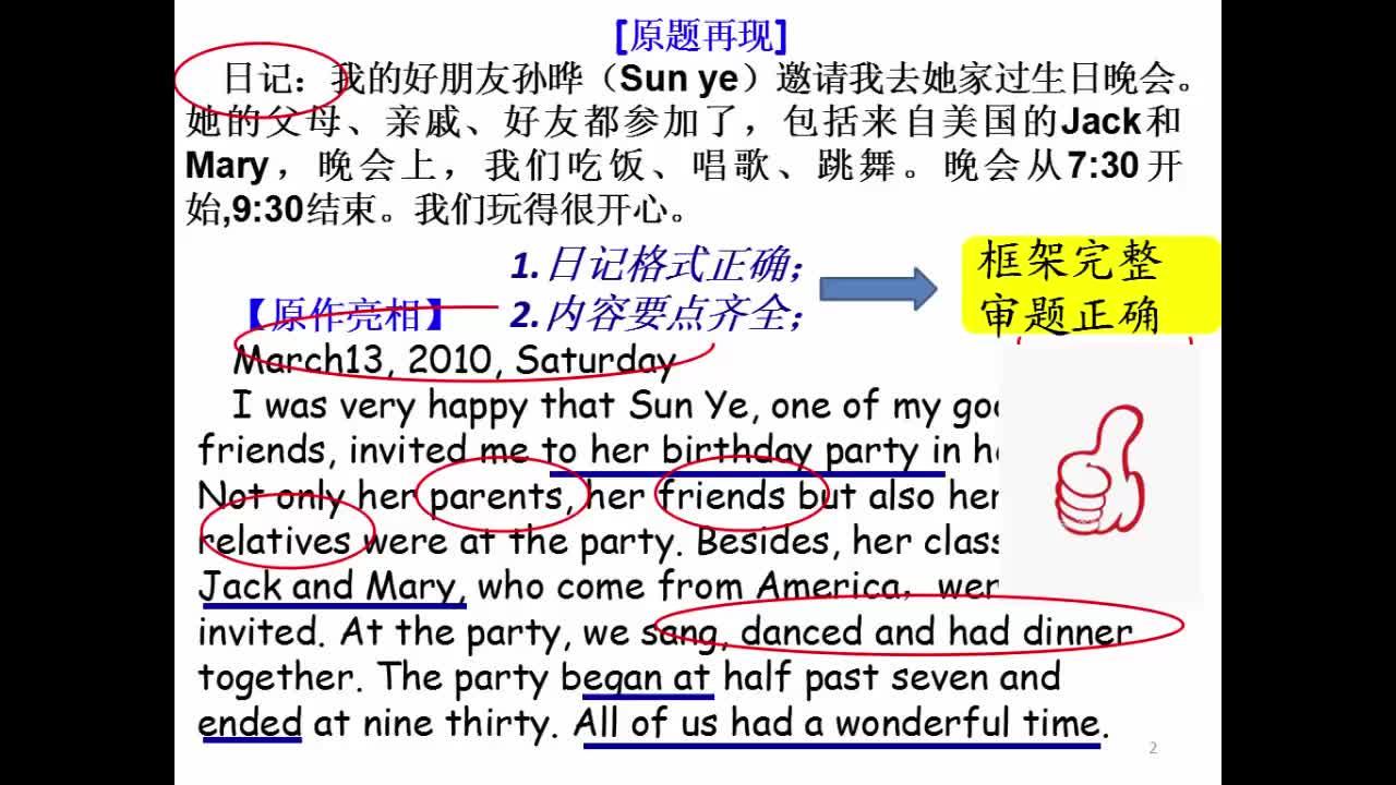 【高分秘笈】高中英语 微写作 热点微课程:升格作文3