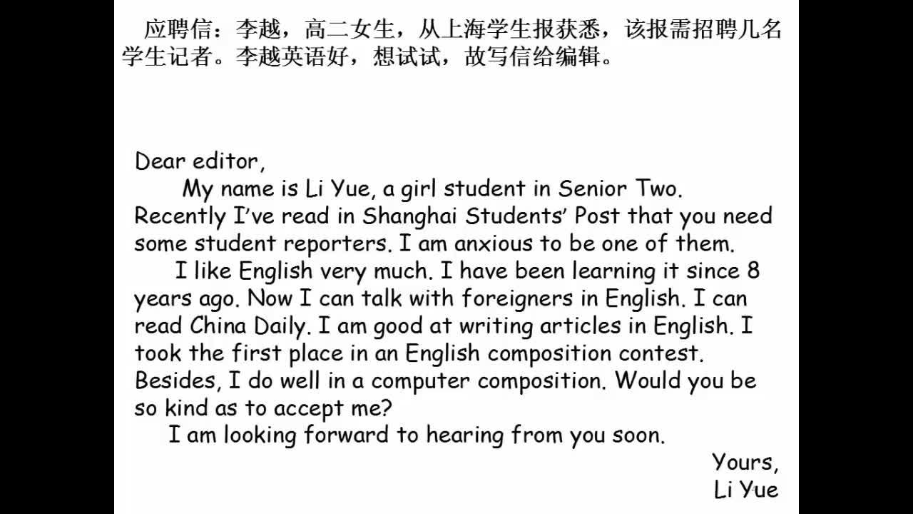 【高分秘笈】高中英语 微写作 热点微课程:作文升格1