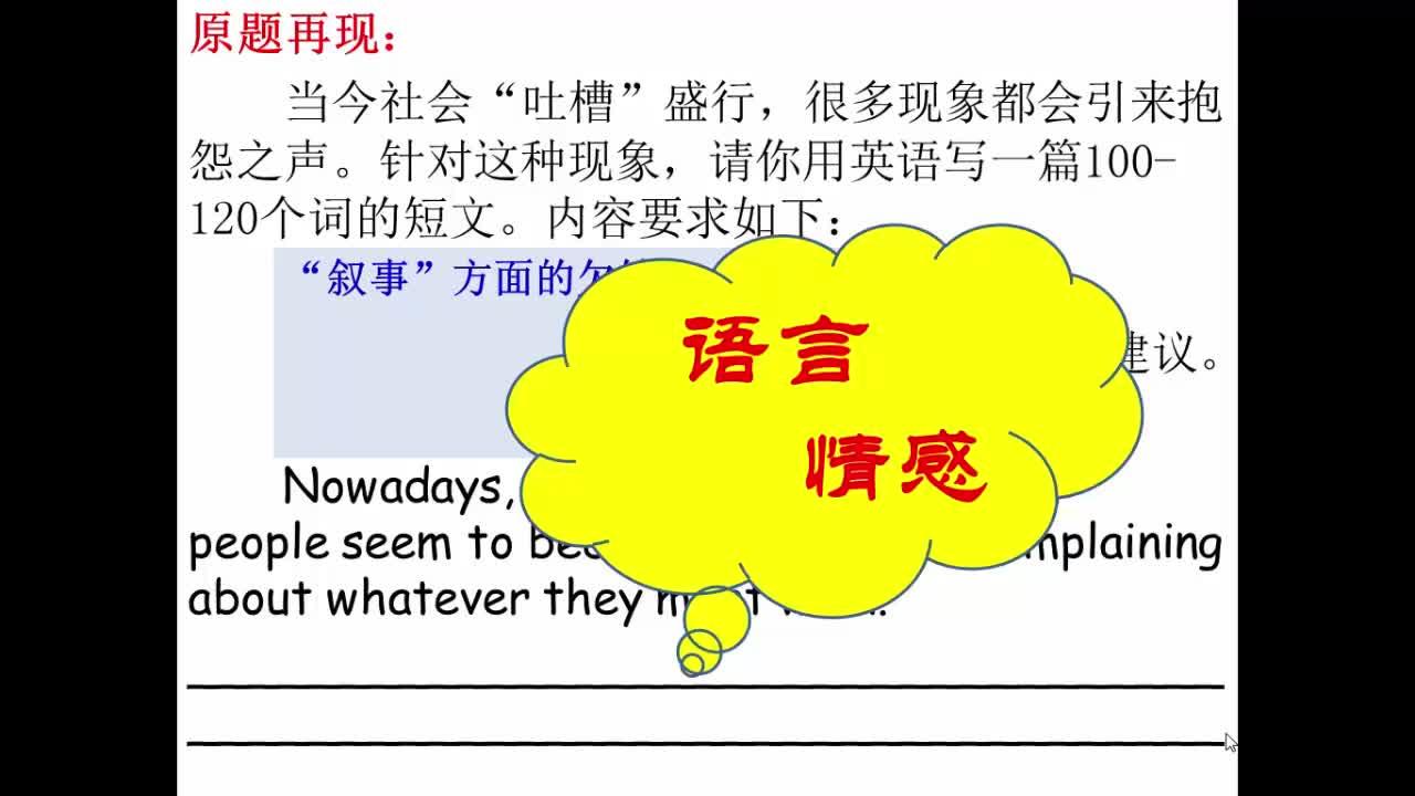 【高分秘笈】高中英语 微写作 热点微课程:时文赏析4