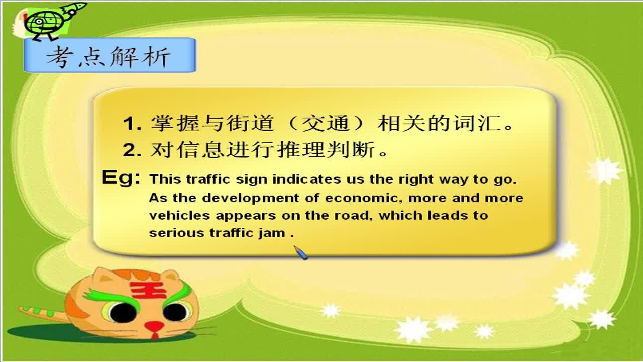 高考英语听力难点解析与练习微课程-高频场景词汇:街道、交通