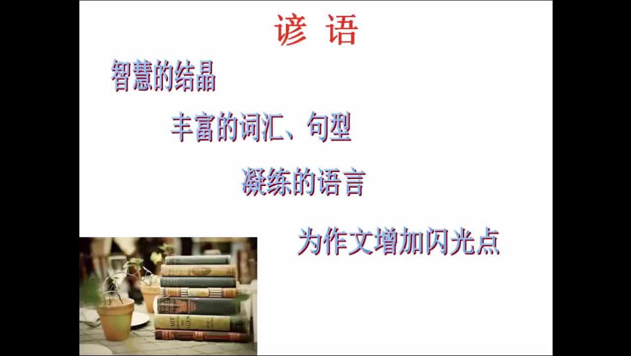 【高分秘笈】高中英语 微写作 热点微课程:如何用谚语助力写作