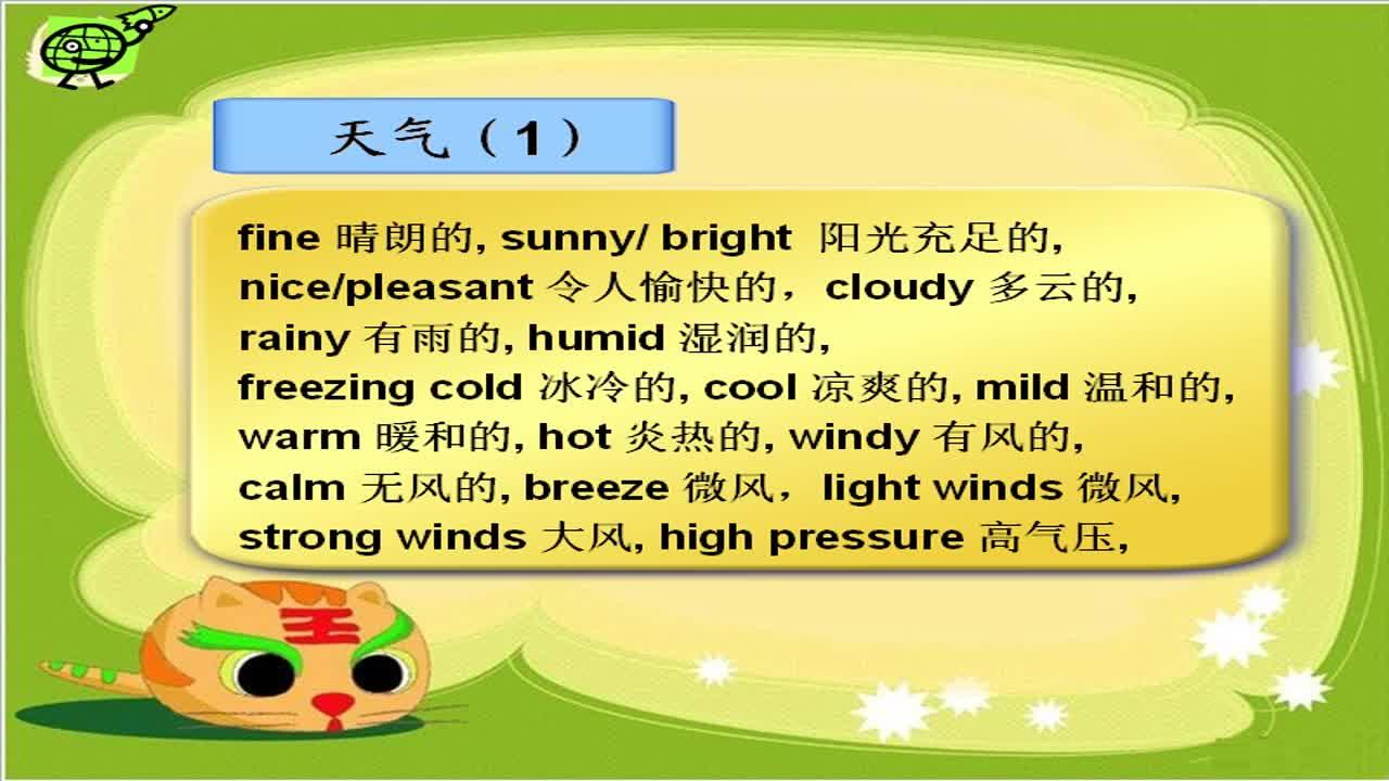高考英语听力难点解析与练习微课程-高频场景词汇:天气