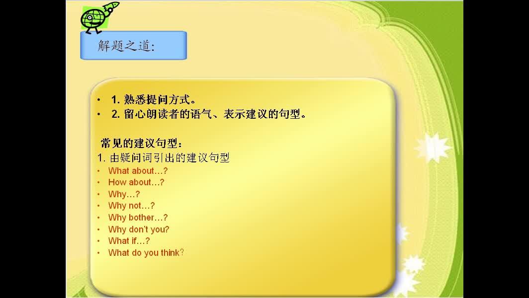 高考英语听力难点解析与练习微课程-建议句型
