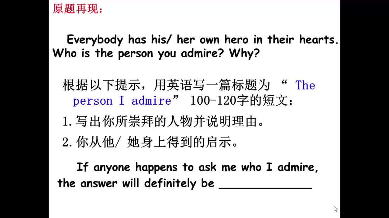 【高分秘笈】高中英语 微写作 热点微课程:时文赏析3