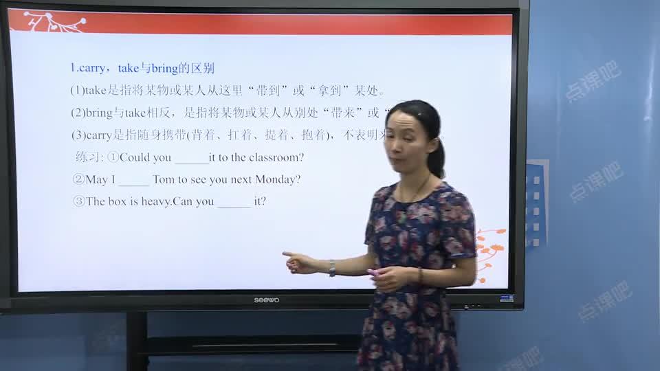 九年级英语(中考):中考完形填空易混词分析(4)-名师示范课