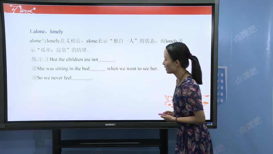 九年级英语(中考):中考完形填空易混词分析(3)-名师示范课